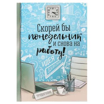"""Ежедневник """"Скорей бы понедельник"""" (A5, 80 листов)"""