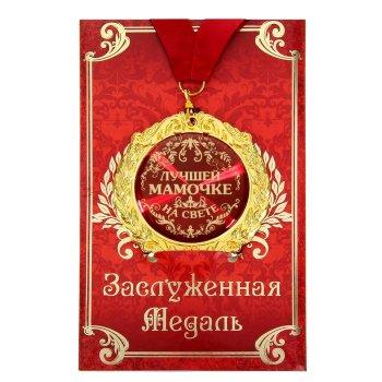 """Медаль """"Лучшей мамочке на свете"""" (на открытке)"""