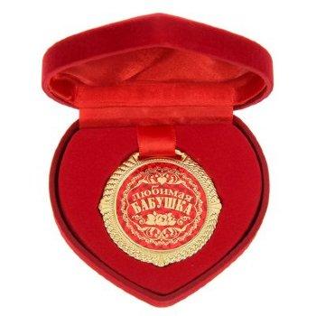 """Медаль """"Любимая бабушка"""" (в коробочке в виде сердца)"""