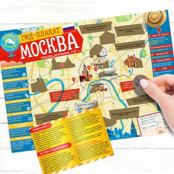 Карта Москвы со стирающимся слоем (30 х 21 см)