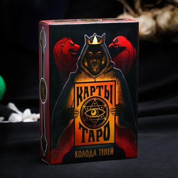 """Карты Таро """"Колода теней"""" (78 карт)"""