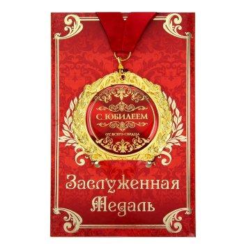 """Медаль """"С юбилеем"""" (на открытке)"""