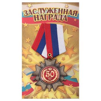 """Орден """"С юбилеем 50 лет"""""""