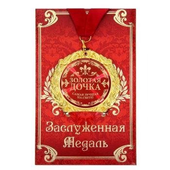 """Медаль """"Золотая дочка"""" (на открытке)"""