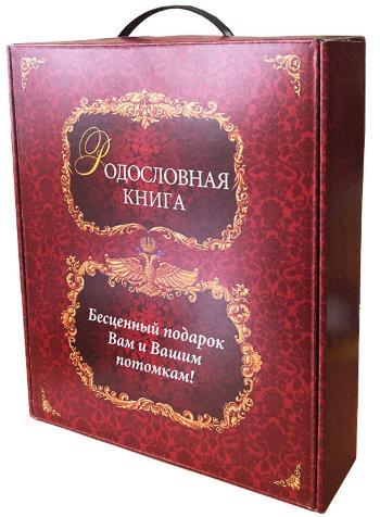 Подарочная коробка для родословной книги