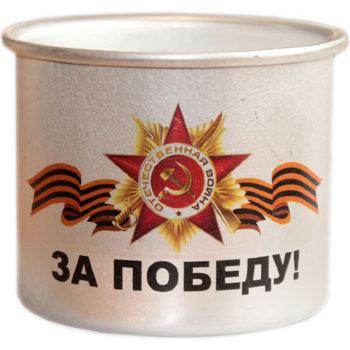 """Алюминиевая кружка """"За Победу"""" (450 мл)"""