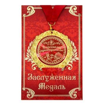 """Медаль """"Классному руководителю"""" (на открытке)"""