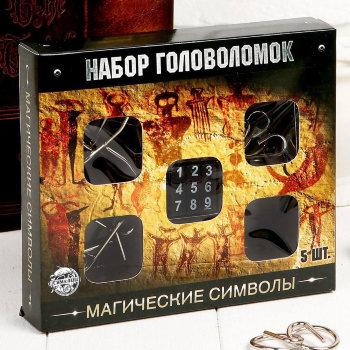 """Набор головоломок """"Магические символы"""" (5 штук)"""