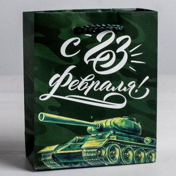 """Подарочный пакет """"С 23 февраля"""" с изображением танка (15 х 12 х 5,5 см)"""