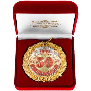 """Медаль """"С юбилеем 50 лет"""" (в бархатной коробке)"""