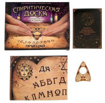 Доска для спиритических сеансов