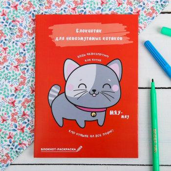 """Блокнот-раскраска """"Блокнотик для котиков"""" (A6, 25 листов)"""