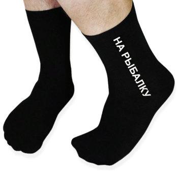 """Мужские носки """"На рыбалку"""""""