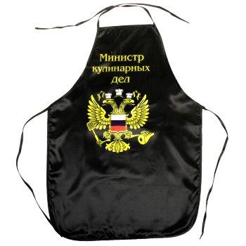 """Фартук для готовки """"Министр кулинарных дел"""""""