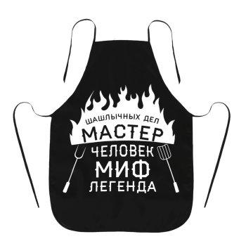 """Фартук для готовки """"Шашлычных дел мастер"""""""