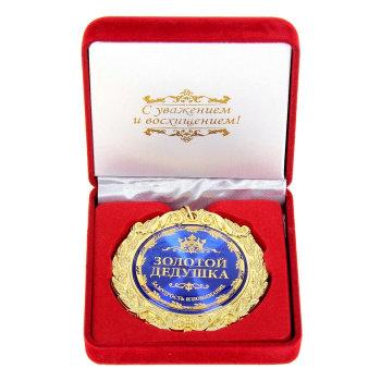 """Медаль """"Золотой дедушка"""" (в бархатной коробочке)"""