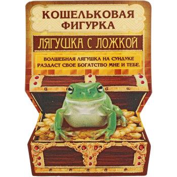 """Кошельковый сувенир """"Лягушка с ложкой на монете"""""""
