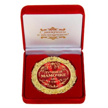 """Медаль """"Лучшей мамочке на свете"""" (в бархатной коробочке)"""