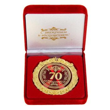 """Медаль """"С юбилеем 70 лет"""" (в бархатной коробочке)"""