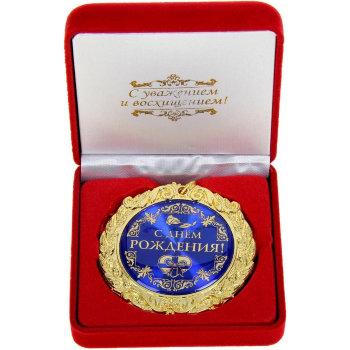 """Медаль """"С днём рождения"""" (в бархатной коробочке)"""