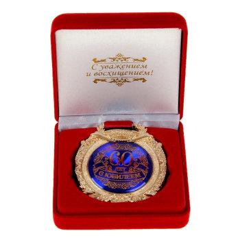 """Медаль """"С юбилеем 60 лет"""" (в бархатной коробке)"""