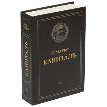 "Книга-сейф ""Капитал"" с имитацией бумажных страниц (21 х 14 х 5 см)"