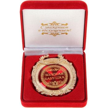 "Медаль ""Золотая бабушка"" (в бархатной коробочке)"