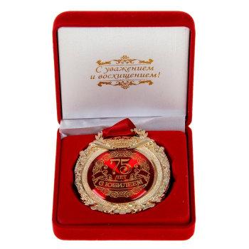 """Медаль """"С юбилеем 75 лет"""" (в бархатной коробке)"""