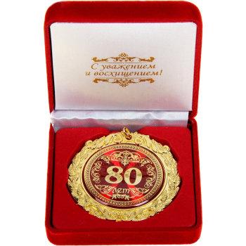 """Медаль """"С юбилеем 80 лет"""" (в бархатной коробочке)"""