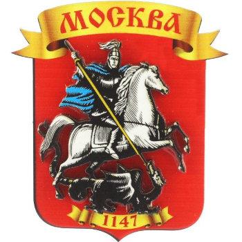 """Магнит """"Герб Москвы"""""""