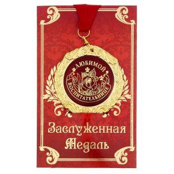 """Медаль """"Любимой воспитательнице"""" (на открытке)"""
