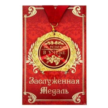 """Медаль """"За успехи в учёбе"""" (на открытке)"""