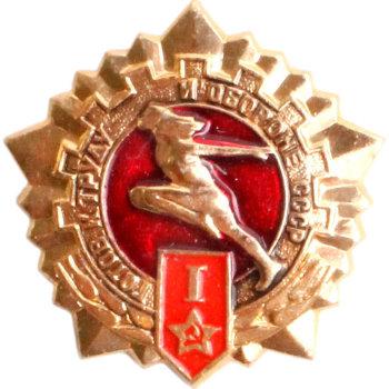 Значок ГТО СССР 1 степени (оригинал)