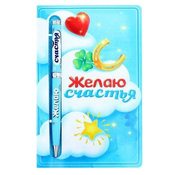 """Ручка """"Желаю счастья"""""""
