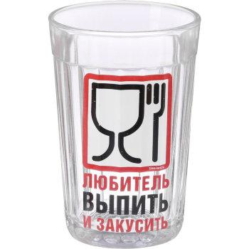 """Гранёный стакан """"Любитель выпить и закусить"""" (270 мл)"""