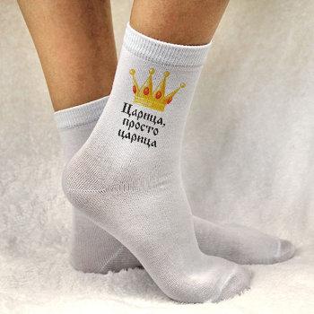 """Женские носки """"Царица, просто царица"""""""