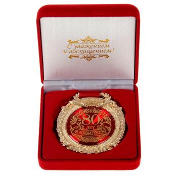 """Медаль """"С юбилеем 80 лет"""" (в бархатной коробке)"""