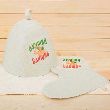 """Набор для бани """"Лучший банщик"""" (шапка, коврик, рукавица)"""