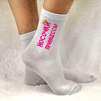 """Женские носки """"Носочки принцессы"""""""