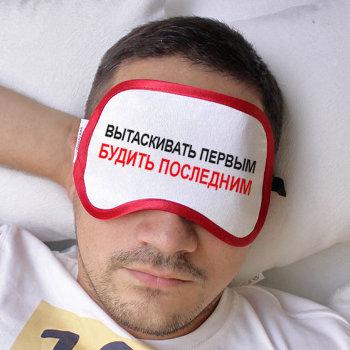 """Маска для сна """"Вытаскивать первым, будить последним"""""""