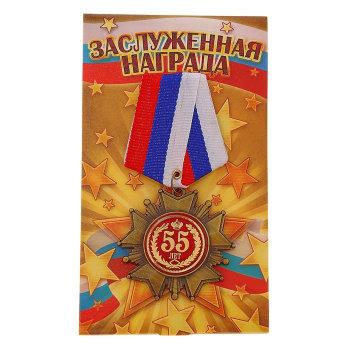 """Орден """"С юбилеем 55 лет"""""""