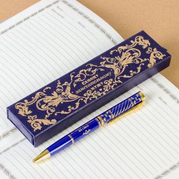 """Ручка """"Замечательному мужу"""" (в подарочном футляре)"""