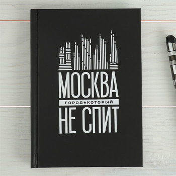 """Блокнот """"Москва – город, который не спит"""" (А6, 80 листов)"""