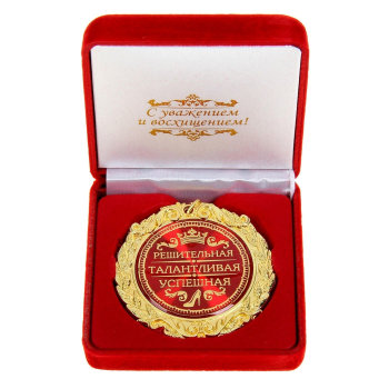 """Медаль """"Решительная, талантливая, успешная"""" (в бархатной коробочке)"""