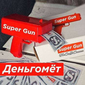 """Пистолет для денег """"Деньгомёт Money Gun"""" (стреляет денежными купюрами)"""