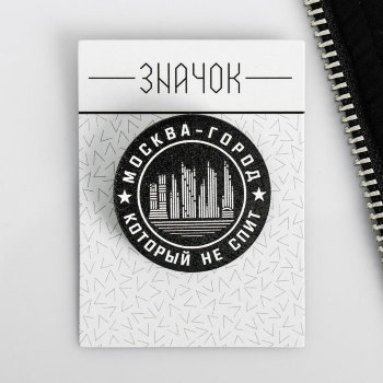 """Деревянный значок """"Москва – город, который не спит"""""""