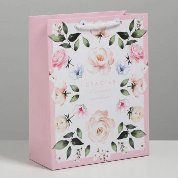 "Подарочный пакет ""Счастья"" (23 х 18 х 8 см)"