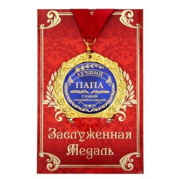 """Медаль """"Лучший папа"""" (на открытке)"""