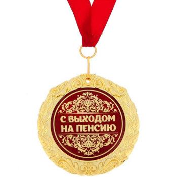 """Медаль """"С выходом на пенсию"""" (на открытке)"""