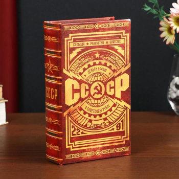 "Книга-сейф ""СССР"" (21 х 13 х 5 см)"